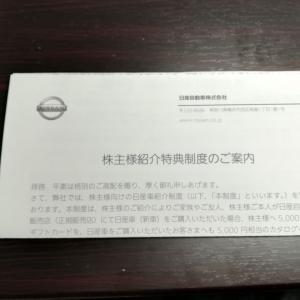 [優待]2018-09 日産自動車(7201)