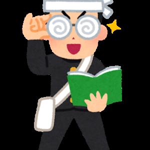 共通テストと早稲田の英語