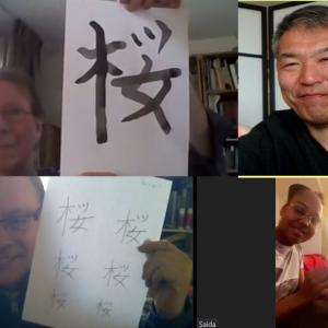 Online Japanese calligraphy lesson from NL!