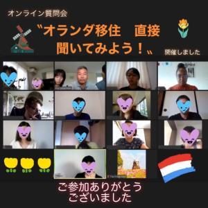 オランダ移住質問会 オンラインで開催しました♪
