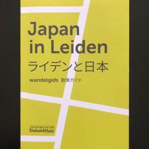 オランダの古都〝ライデン〟と日本とのつながり♪