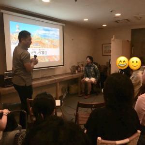 海外移住対談&交流会 in 東京 ご招待いただきました♪