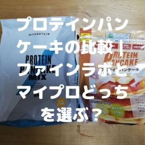プロテインパンケーキの比較|ファインラボとマイプロどっちを選ぶ?