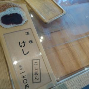 銀座木村家のけし(こしあんパン)を食べました(その186)