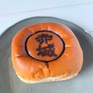 デイリーヤマザキ名古屋赤城町店限定の赤城あんぱんを食べました(その189)
