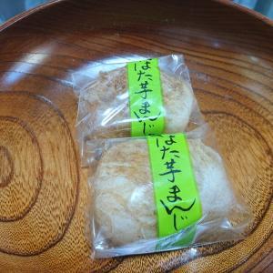 山梨県甲斐市の松寿堂のやはた芋まんじゅうを食べました(その165)
