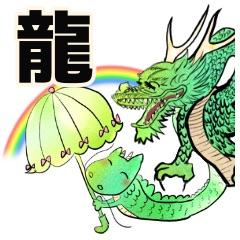 LINEスタンプ販売中♪ほのぼの緑龍さん/石川県の方言スタンプ