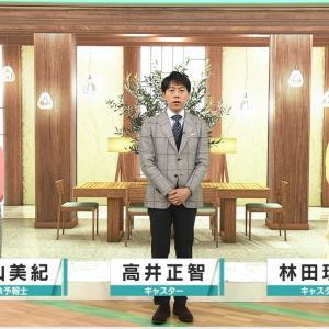 片山美紀さん首都圏ネットワークに初登場!前任の関口奈美さんは結婚して海外へ國本未華さんはTBSへ