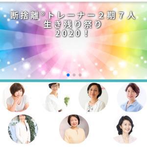 魅力(個性)的な7人の女性たちの『生き残り祭り』