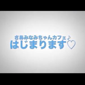 """""""みなみちゃん""""のオンラインカフェ"""