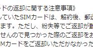超小ネタ:ミニレターでSIMカード返送料を節約!