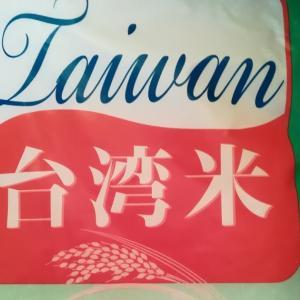 禁断の節約か⁉~業務スーパーの台湾米は意外といけた