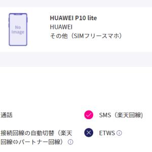 何だかんだでやっぱり楽天モバイルに申し込んだ~Android8.0のファーウェイP10-liteで楽天モバイルは使えるのか?