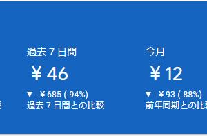 苦節3年、祝1000記事達成、初のブログ収入なるか!?