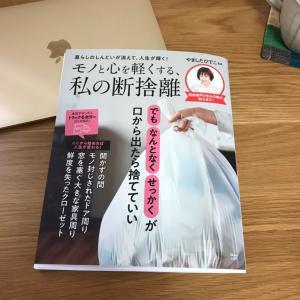 届きました( ^∀^)新刊『モノと心を軽くする、私の断捨離』