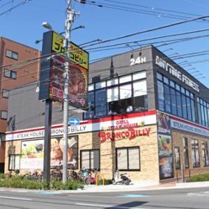 ブロンコビリー東大阪菱江店