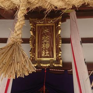 御朱印巡り 一之宮 片埜神社