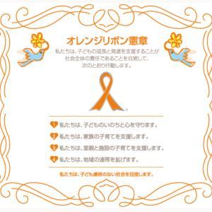 11月はオレンジリボン運動、児童虐待防止推進月間。