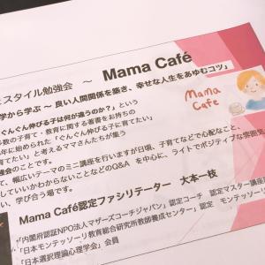 12月に選択理論をテーマにしたMama Café 追加しました。