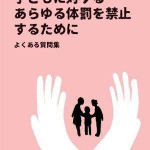 54カ国が禁止し、日本でも禁止が法律に明記される「体罰」のガイドライン