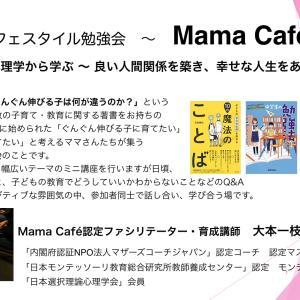 Mama Café「選択理論心理学」@逗子 パンケーキの店で追加開催します。
