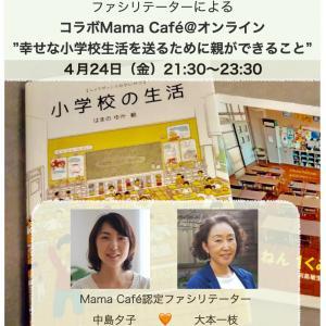 4/24&4/28 コラボMama Café「幸せな小学校生活を送るために親ができること」