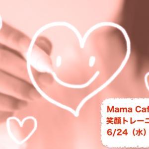 6/24 Mama Café「笑顔トレーニング」開催します♪