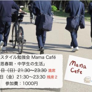 Mama Café「思春期・中学生の生活」参加された方の感想がレポートのようでした(^^)
