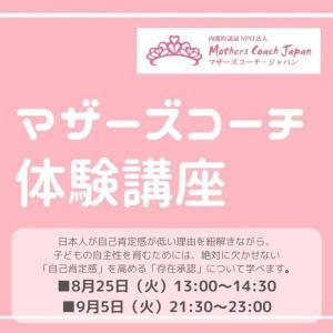 8/25pm、9/5夜 マザーズコーチ体験講座@オンライン開催します。