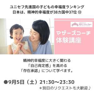 日本の子どもの精神的幸福度が、先進国38カ国中37位。精神的幸福を感じるには。。。