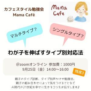 おしゃべり・Q&A中心の子育て勉強会Mama Caféのお知らせ