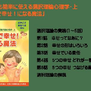 読むだけで伝えられる、小さい子でもわかる選択理論心理学の絵本付き解説書