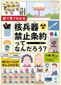 国際平和デーと「絵で見てわかる核兵器禁止条約ってなんだろう?」