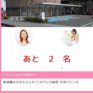 参加者紹介#2 断捨離みなみちゃん講演会&豪華女子会