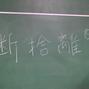 「断捨離始めたら、お金が減らないの」埼玉県寄居町の公民館講座にて