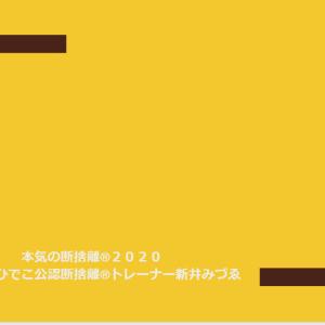 小川町の講座 ○○の下見