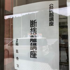 東秩父村で断捨離講座を開講していただきました