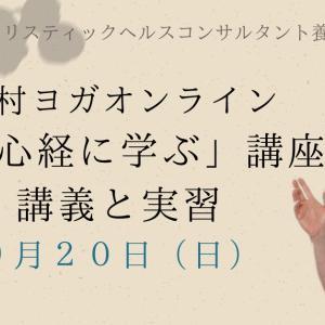 「不」  「無」  「空」 龍村ヨガ 「般若心経に学ぶ」講座に参加しました