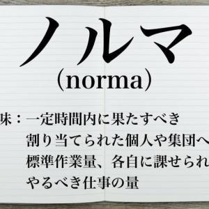 ノルマ、ノルマ、ノルマ!