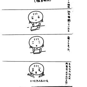 ズーム研修