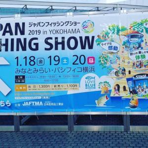 ジャパンフィッシングショーに行ってきました!