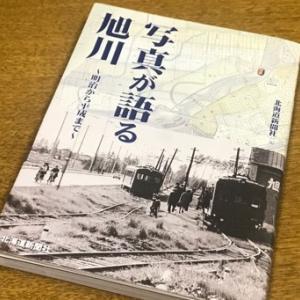 平成の終わりに、旭川の歴史を振り返ってみる。