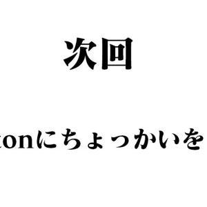 痛恨の台風19号直撃