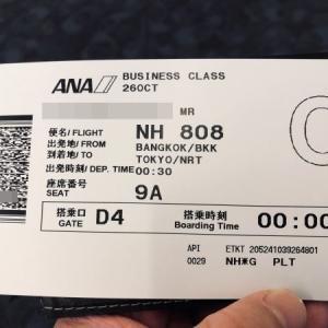 勢い余ってDIA修行③バンコク⇔福岡