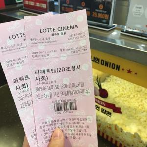 韓国で映画の試写会行ってきました!@퍼펙트맨