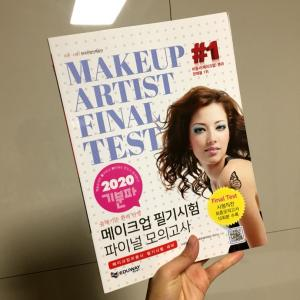 韓国メイクアップ国家試験対策コース 筆記試験の練習問題集入手しました♡