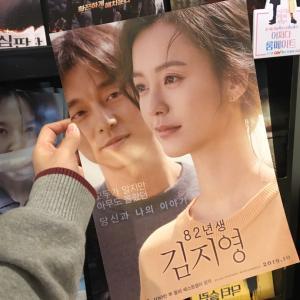 韓国映画<82年生まれキムジヨン>観てきました