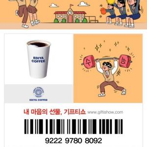 韓国あるある プレゼントはカフェのクーポン!!