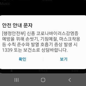 신종 코로나 바이러스 新型コロナウイルス韓国でも警報が…!!