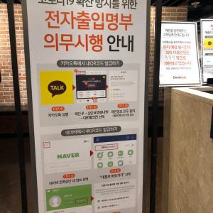 韓国のレストランでご飯を食べるには…